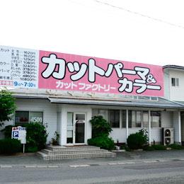 大豆島店舗2