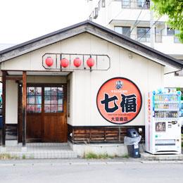 大豆島店舗4