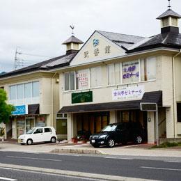 若里カンカン弐番館