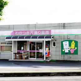 若槻大通り店舗1